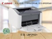 重庆成大科技 特价促销 佳能 2900+