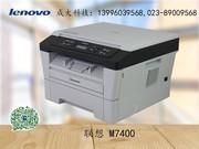 联想 M7400