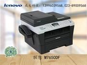 联想 M7650DF 重庆成大科技 特价促销