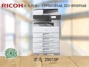 理光 2501SP 重庆成大科技 特价促销