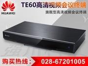 华为 TE60-1080P30