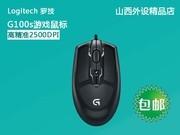 【全场包邮】罗技 G100s游戏鼠标
