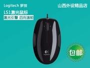 【全场包邮】罗技 LS1激光鼠标 黑红蓝三色可选