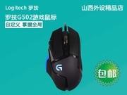 【全场包邮】罗技G502游戏鼠标 重量可调 手感一流