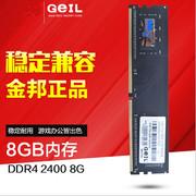 包邮金邦(GEIL) DDR4 2400 8G单条 台式机电脑内存条终身质保以换代保