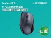 【全场包邮】罗技 M705鼠标