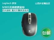 【全场包邮】罗技 M905鼠标