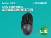 【全场包邮】罗技 G402s游戏鼠标