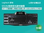 【全场包邮】罗技 G510s键盘