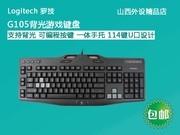 【全场包邮】罗技 G105背光游戏键盘