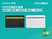 【全场包邮】罗技 K480无线蓝牙键盘