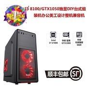 I3 8100/GTX1050独显DIY台式组装机办公美工设计主机整机兼容机
