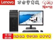 联想 扬天T6900C商务台式电脑(i7 6700/8GB/1TB/2G独显)支持内存硬盘升级顺丰包邮同城可以免费送货上门