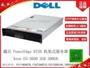 戴尔 PowerEdge R720 机架式服务器(Xeon E5-2609/2GB/300GB)