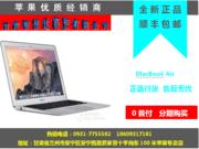 苹果 MacBook Air(MMGF2CH/A))可分期付款 低月供 无抵押兰州至高数码电子商城 0931-7755582 大客户专享18609317181