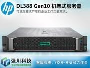 惠普(HP) DL388 Gen9 HPE 2U机架式服务器主机 资料文件存储器