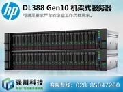 HP ProLiant DL388 Gen10(826565-AA1)