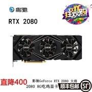 影驰 GeForce RTX 2080 大将 星爵三重火力散热 RTX 图灵魔盘