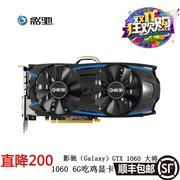 影驰(Galaxy)GTX 1060 大将 6G/192Bit D5 PCI-E吃鸡显卡  叁年质保
