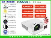 inASK SX320 【华南区总代理直销,标价仅参考,请咨询*特惠、欢迎上门体验!!】