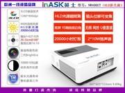 inASK NW400UT  特价:28999元【华南区总代理直销,标价仅参考,请咨询*特惠、欢迎上门体验!!】