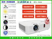 inASK FX320 【华南区总代理直销,标价仅参考,请咨询*特惠、欢迎上门体验!!】