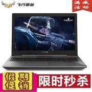【ASUS授权专卖】华硕 FX63VD7700(i7-7700.8GB/128GB+1TB/4G独显).