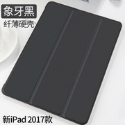2017新款ipad保护套9.7寸新版苹果平板电脑全包简约 防摔皮壳