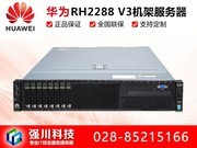 华为 FusionServer RH2288 V3