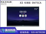 MAXHUB SM75CA