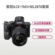 索尼(SONY)ILCE-7M3K(28-70mm) 全画幅微单相机标准套装