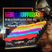 影驰Gamer DDR4 2400 8G台式机内存游戏超频/呼吸灯