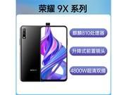 荣耀 9X(6GB/128GB/全网通)顺丰包邮到手价:1435元(拍下联系客服改价)