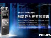飞利浦(PHILIPS)VTR6900 高采样率高音质PCM线性一键紧急录音笔 赠充电头 无损专业录音 只为更好的声音 智能降噪