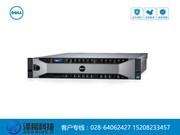 四川戴尔 PowerEdge R830 机架式服务器(Xeon  E5-4610 v4*2/16GB*2/600GB*3)