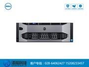 四川戴尔 PowerEdge R930 机架式服务器(Xeon E7-4809 v4*2/8GB*4/600GB*3)
