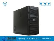 成都戴尔 PowerEdge T130 塔式服务器(A420203CN)