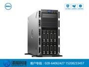 四川戴尔 PowerEdge T330 塔式服务器(Xeon E3-1220 v5/8GB/1TB)