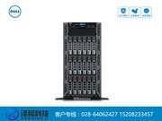 成都戴尔 PowerEdge T630 塔式服务器(Xeon E5-2603 V3/4GB/500GB)