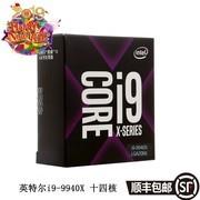 英特尔(Intel) i9-9940X 酷睿十四核 盒装CPU处理器