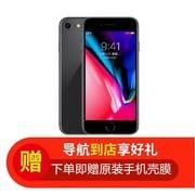 【苹果专卖店】苹果 iPhone 8(全网通)市内送货