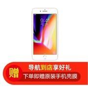【苹果专卖店】苹果 iPhone 8 plus(全网通)市内送货