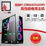 AMD锐龙Ryzen7 2700X GTX1070TI独显电竞游戏组装机台式电脑主机