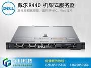 戴尔 PowerEdge R440 机架式服务器(R440-A420822CN)