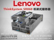 联想 ThinkSystem SR860