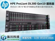 HP ProLiant DL380 Gen10(826564-B21)