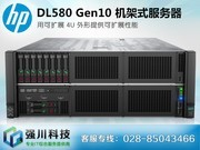 HP ProLiant DL580 Gen10(869845-B21)