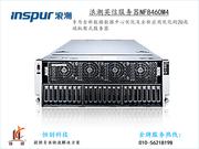浪潮 英信 NF8460M4(Xeon E7-4820 v4*4/16GB*8/1.2TB*8)【官方授权*专卖旗舰店】免费上门安装,联系电话:010-56218198
