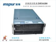浪潮 英信 NF8465M4(Xeon E7-4809 v4*4/16GB*8/4TB*8)【官方授权*专卖旗舰店】可加装配置按需订制优惠热线:010-56218198
