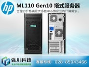 HP ProLiant ML110 Gen10(878452-AA1)